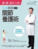 (二手書)跑、跳、走到100歲!:骨科名醫韓偉私房關節養護術