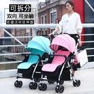 雙胞胎嬰兒推車可拆分可坐可躺輕便雙向折疊...