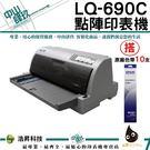 【組合方案/10支原廠色帶/原廠公司貨】EPSON LQ-690C 24針英/中文點矩陣印表機