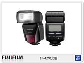 預購~FUJIFILM 富士 EF-42 閃光燈(EF42,恆昶公司貨)適XPRO3/XT4/XE2/X100F/XT20/XT3/XT30/XH1