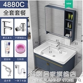 現代簡約衛浴套裝太空鋁浴室櫃組合輕奢洗手盆洗臉盆衛生間洗漱臺 NMS名購新品
