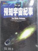 【書寶二手書T6/科學_MNU】預知宇宙紀事_提摩西費瑞斯