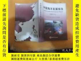 二手書博民逛書店中國海洋發展報告罕見2011Y225090 國家海洋局海洋發展戰