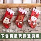 【888便利購】45公分下雪精緻玩偶聖誕...
