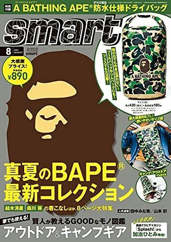 smart 8月號/2021─附A BATHING APE筒狀收納包(日文雜誌)
