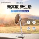Baseus倍思 小太陽車用磁吸手機支架 汽車手機架 黏貼式 導航支架 鋅合金