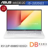 ASUS X512JP-0088S1035G1 15.6吋 i5-1035G1 2G獨顯 FHD 冰河銀筆電(六期零利率)