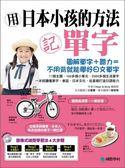 (二手書)用日本小孩的方法記單字:圖解單字+聽力,不用背就能學好日文單字!!