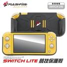 【玩樂小熊】現貨 Switch周邊NSLite專用 富雷迅 FlashFire 競技保護殼保護