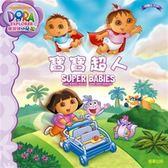 (二手書)朵拉故事書-寶寶超人