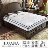 【全網最低價】華納 抗菌透氣三線獨立筒床墊-單人3x6.2尺
