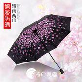 雨傘-晴雨傘兩用黑膠太陽傘遮陽防曬防紫外線小黑傘三折疊雨傘小清新-奇幻樂園