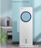 水冷扇 220V空調扇制冷器冷風機家用宿舍無葉風扇加濕小型移動水冷空調 快速出貨YYJ