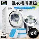 【小魚嚴選】洗衣槽清潔錠12顆/盒x4盒