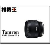 Tamron F050 20mm F2.8 DiIII OSD〔Sony E 接環〕公司貨