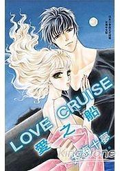LOVE CRUISE 愛之船(全)