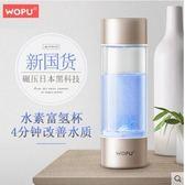 水素杯 富氫水素水杯氫氧分離電解弱堿性機日本水素杯便攜養生杯子 魔法空間