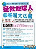 (二手書)拯救地球人的基礎文法書:第一本讓你能聽又會說的文法書