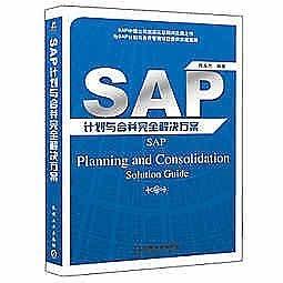 簡體書-十日到貨 R3Y【SAP計畫與合併完全解決方案】 9787111399131 機械工業出版社 作者:陳永