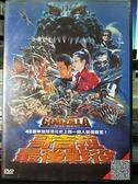 挖寶二手片-C03-011-正版DVD-日片【哥吉拉:最後戰役】-松崗昌宏 菊川伶 水野美紀(直購價)海報是