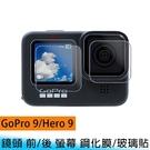 【妃航】附清潔組 Gopro 9/hero 9 三入一組 運動相機 防刮/高清 鏡頭+前/後 螢幕/鋼化膜/玻璃貼