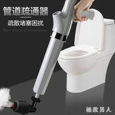 一炮通馬桶疏通器工具家用坐便器高壓通廁所廚房管道下水道疏通器TA6700【極致男人】