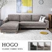 沙發 L型沙發/布沙發/HOGO雨果簡約舒適沙發 (淺咖啡/2色)【H&D DESIGN】