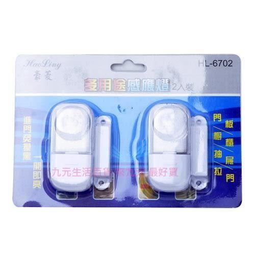 【九元生活百貨】HL-6702 多用途感應燈 感應夜燈