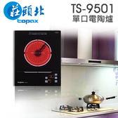 【有燈氏】莊頭北 單口 電陶爐 黑玻璃面板 觸控 220V 1700W 274x350mm R10【TS-9501】