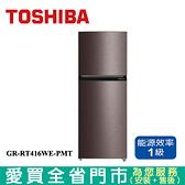 TOSHIBA東芝312L精品雙門變頻冰箱GR-RT416WE-PMT含配送+安裝【愛買】