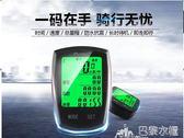 單車碼錶 inbike防水中文夜光碼表山地自行車公路測速度里程表騎行裝備配件 巴黎衣櫃