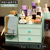 收納盒 抽屜式化妝品收納盒塑膠桌面整理盒帶鏡子紙巾護膚品置物架 艾維朵
