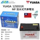 【久大電池】 YUASA 湯淺 125D31R 加水 汽車電瓶 05前PAJERO 3.5 (美規)