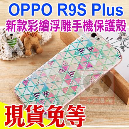 現貨 OPPO R9S Plus 韓國矽膠防摔 全包邊軟殼手機殼