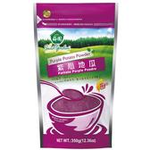 【薌園】紫心地瓜粉(熟粉)(350公克)