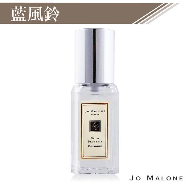 Jo Malone 藍風鈴香水(9ml)【美麗購】