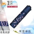 雨傘 陽傘 萊登傘 118克超輕傘 抗UV 易攜 超輕傘 碳纖維 日式傘型 Leighton 蝶舞 (深藍)