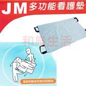 看護墊 中單 保潔墊 多功能移位式 杰奇 JM-270