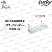 幸福牌 多用途不鏽鋼置物架 304不鏽鋼 SF-29094 衛浴配件精品