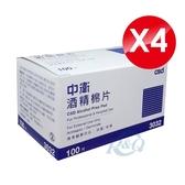 (4入組)專品藥局 中衛酒精棉片 100片/盒x4-藍色包裝盒【2011939】