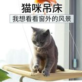 貓吊床掛式掛床夏天貓窩貓咪窗戶秋千吸盤式掛窩窗臺玻璃寵物用品wy【全館88折】