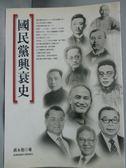 【書寶二手書T7/政治_JJM】國民黨興衰史_蔣永敬