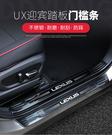 鑑賞期15天* Lexus凌志 雷克薩斯UX260h改裝門檻條 UX200內飾配件304不銹鋼迎賓踏板