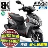 【抽Switch】雷霆S Racing S125 ABS 七期 2020 送BKS1藍芽耳機 現折4000 安心險(SR25JH)光陽