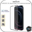 《飛翔無線3C》ABSOLUTE LINKASE 3D iPhone 13 系列 2次強化耐衝擊玻璃9H螢幕保護膜