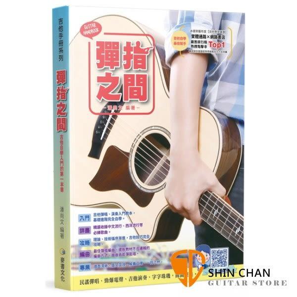 彈指之間 最新版(附中文教學影像DVD)