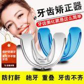 隱形牙齒矯正器磨牙保持器成人地包天糾正不整齊夜間齙牙磨牙保護【百貨週年慶】