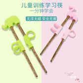 兒童餐具嬰兒學習筷實木訓練筷糾正器輔助嬰幼兒寶寶小孩練習筷子 萊爾富免運