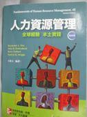 【書寶二手書T2/大學商學_XGI】人力資源管理4/e_Noe