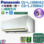 【信源】5坪~日照感應【Panasonic冷暖變頻一對一】CS-LJ36BA2+CU-LJ36BHA2 (含標準安裝)